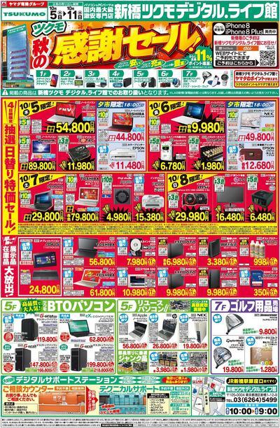 171005 SHINBASHI.jpg