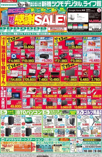 171012 SHINBASHI.jpg