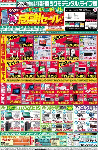 171019 shimbashi_01.jpg