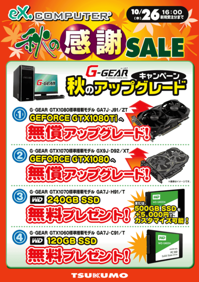 201709_BTO_Sale.png