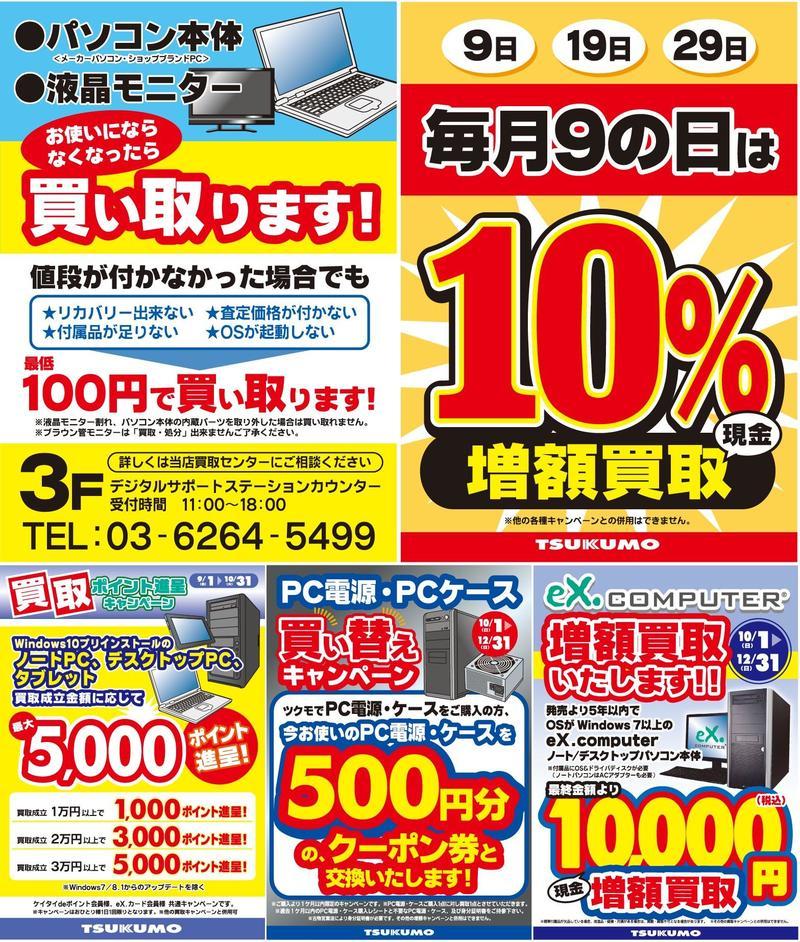 201710 KAITORI.jpg