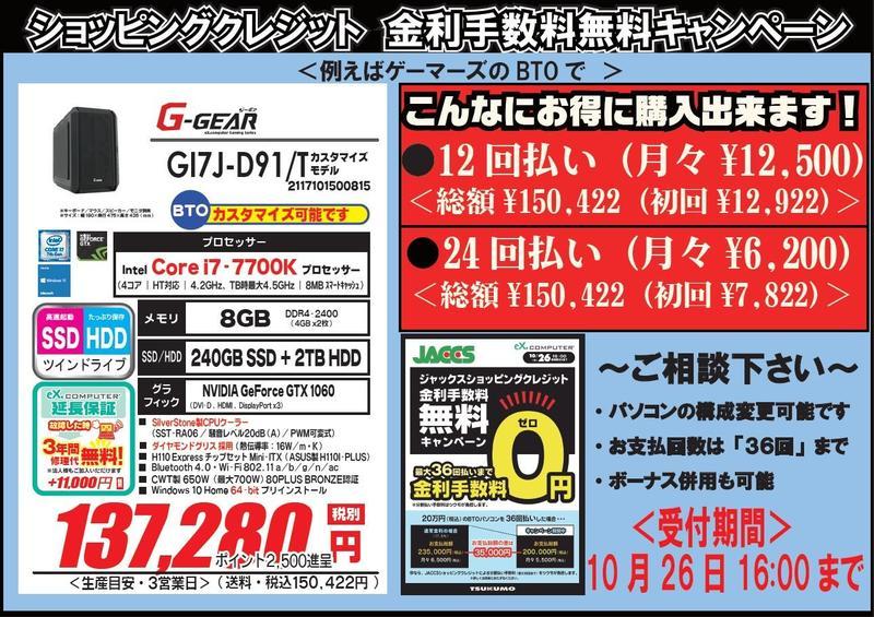 無金利 計算 GI7J-D91T BTO 171015.jpg