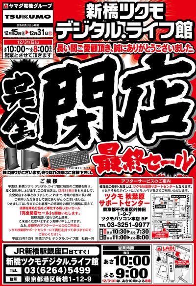 1216 shimbashi_01.jpg