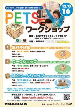 PETS 171216.jpg