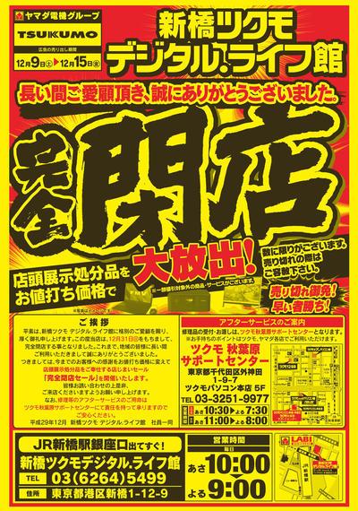 shimbashi_01.jpg