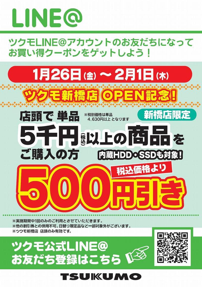 LINE@ SHINBASHI 0126_0201.jpg