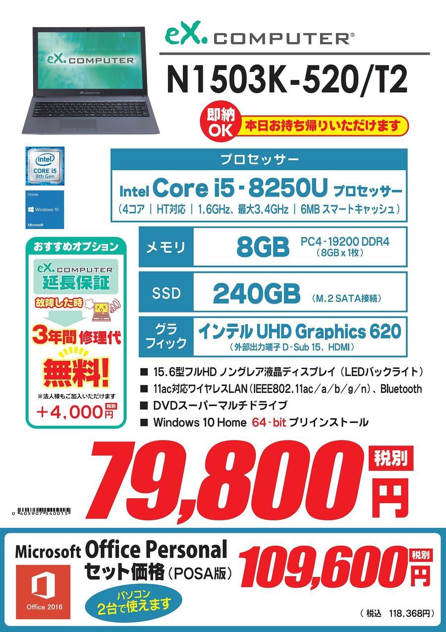 N1503K520T2.jpg