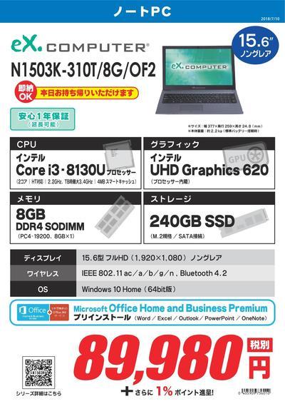 N1503K-310T_8G_OF2-001.jpg