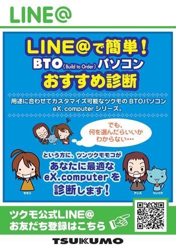 LINE BTO SHIN.jpg