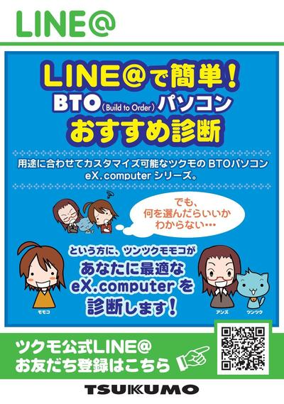 LINE BTO.jpg