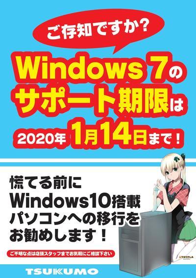 WIN7 2020_0114.jpg