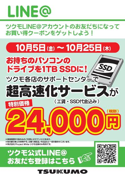 LINE SSD 1025.jpg