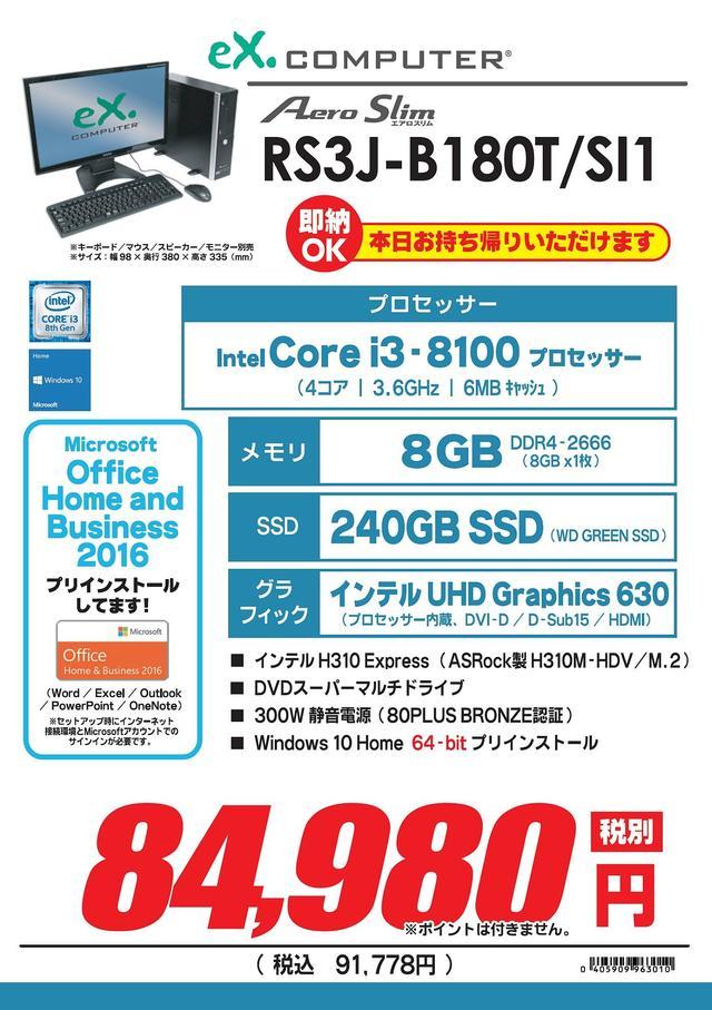 RS3J-B180T_SI1.jpg