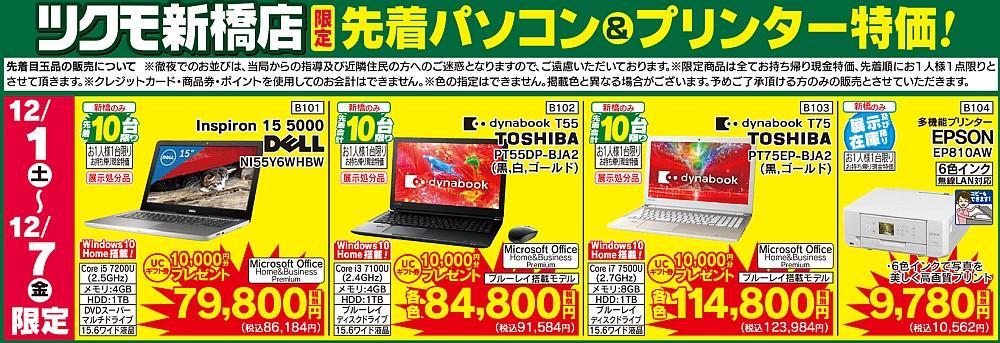 20181201 TIRASH PC.jpg