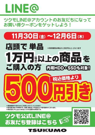 LINE18113001.jpg