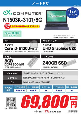 N1503K-310T_8G-1.jpg