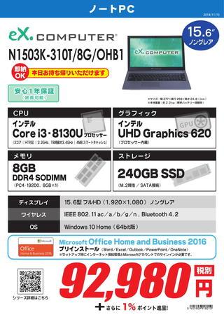 N1503K-310T_8G_OHB1-1.jpg