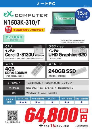 N1503K-310_T-1.jpg