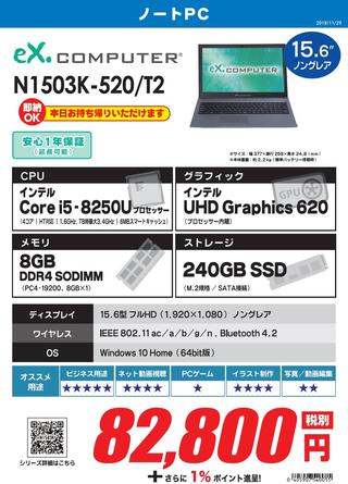 N1503K-520_T2-1.jpg