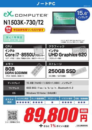 N1503K-730_T2-1.jpg