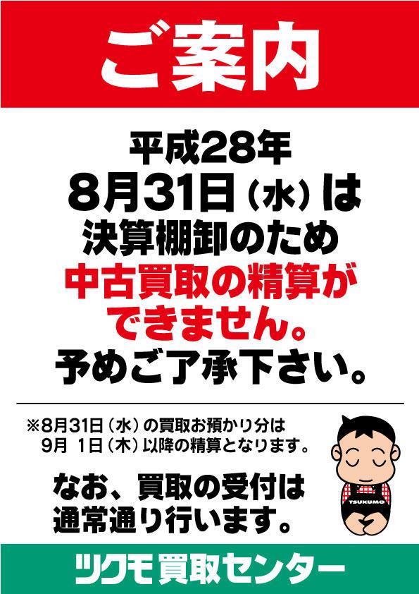 決算 買取清算-2016.8.jpg