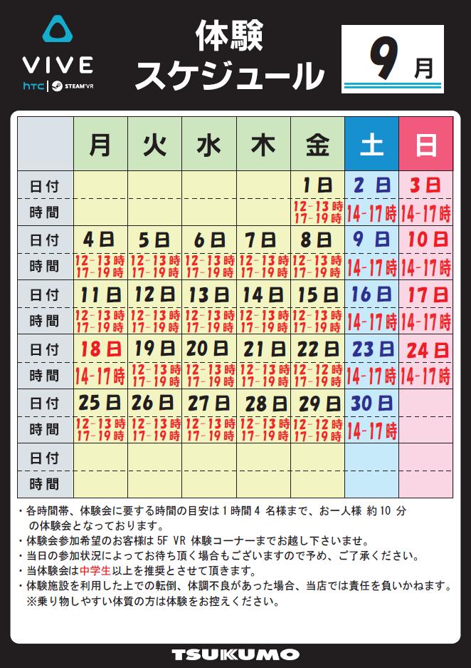 9月スケジュール.png
