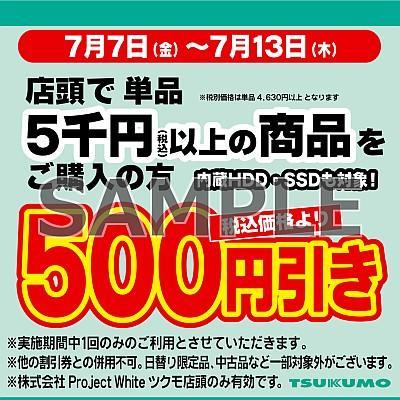 サンプル_LINE_500yen_20170707.jpg