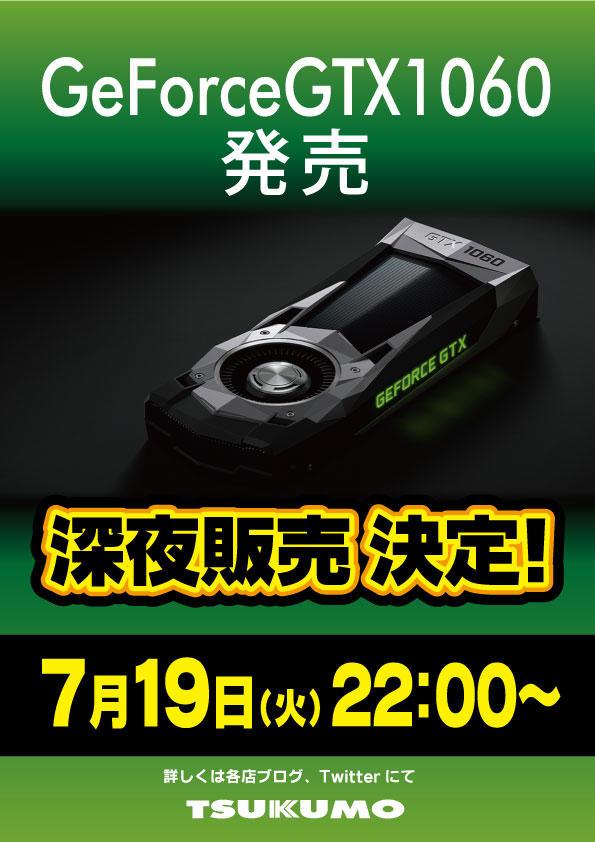 GTX1060深夜販売.jpg