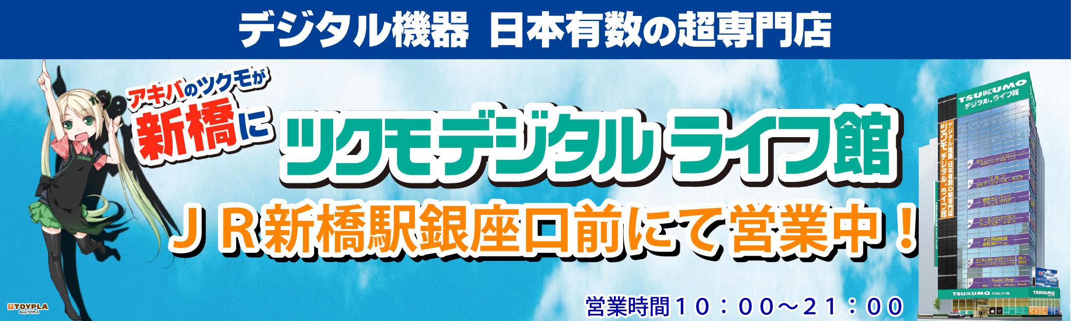 shimbashi_hedder.jpg