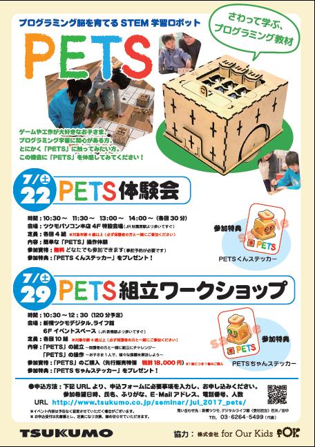 pets_pop.png