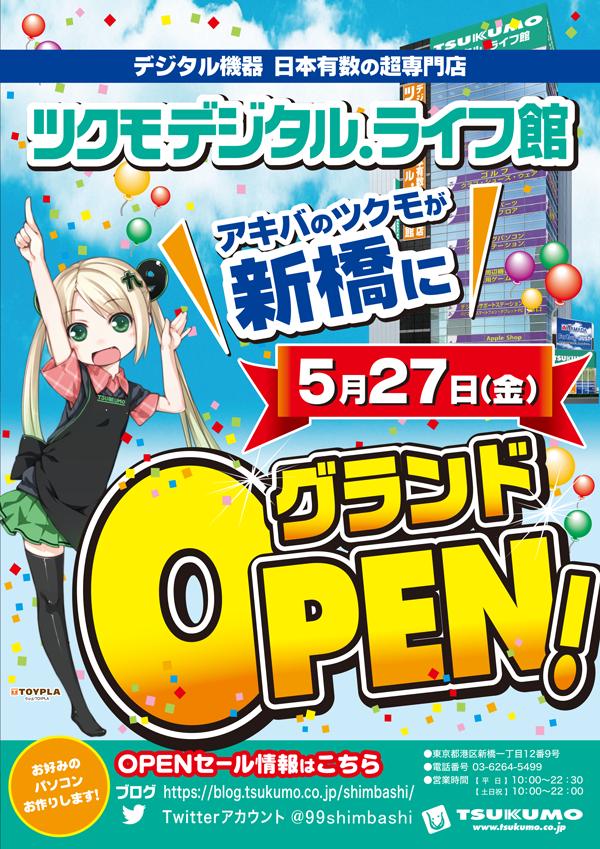shimbashi_open.png