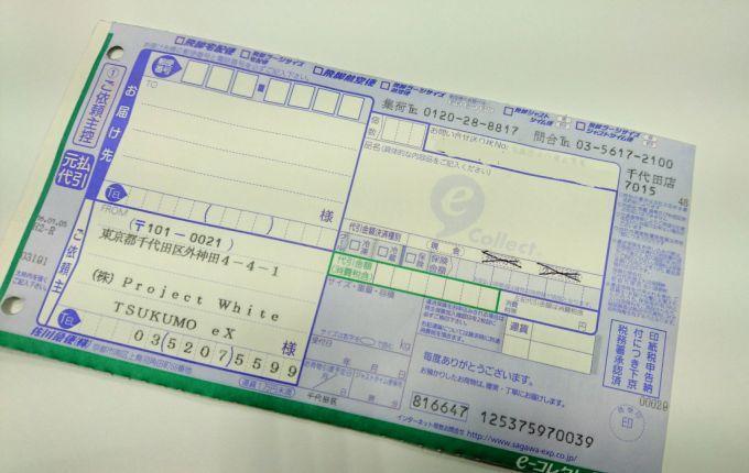 代金引換用の配送用紙