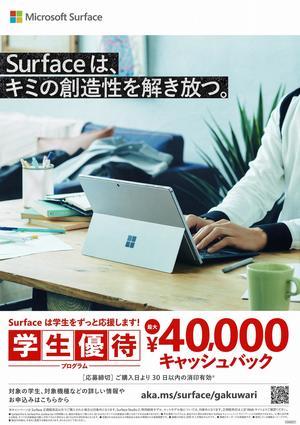 surface stu 40000 01.jpg