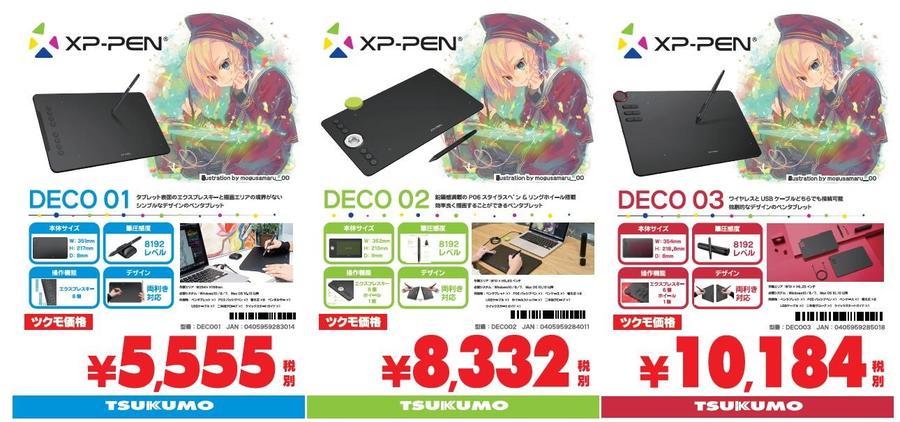 XP_PEN_PRICE.jpg