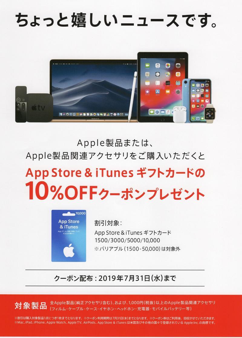 iTunes 190520.jpg