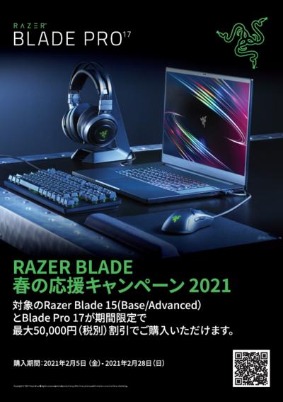 BLADECP2021_2_17.PNG