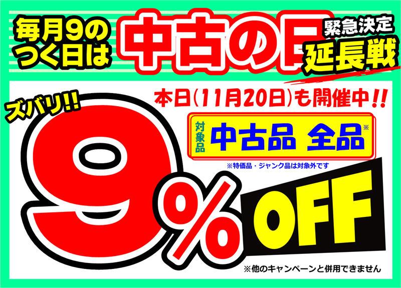 9つく延長 20161120.jpg