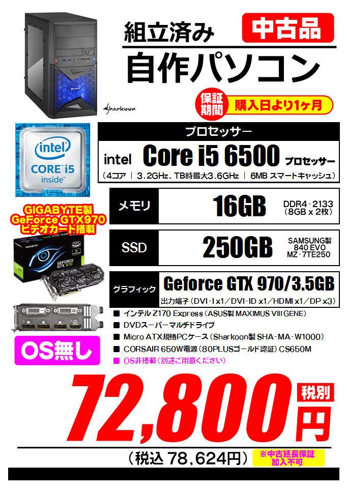 20170706 (i5-6500 GTX970).jpg