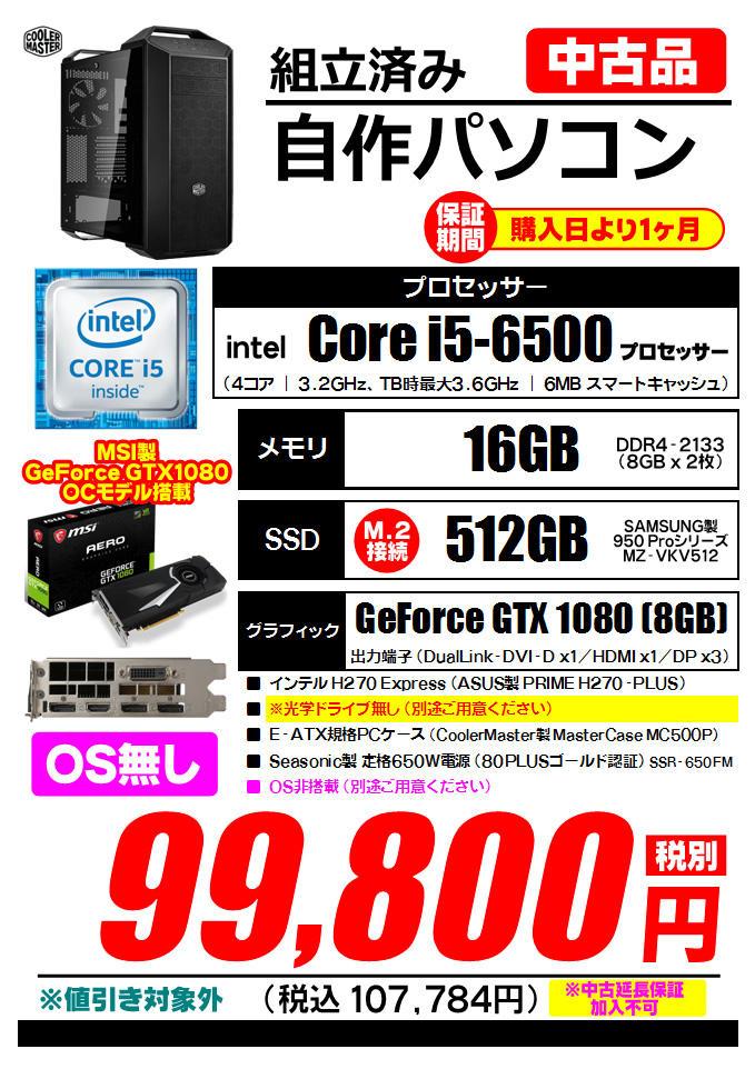 組立済み中古パーツ一式 20190331 (i5-6500 GTX1080)  CoolerMaster MC500P.jpg