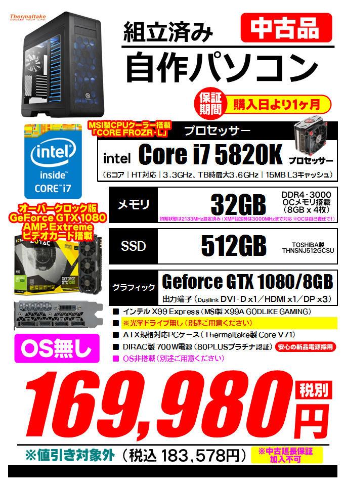 20170516 (i7-5820K GTX1080).jpg