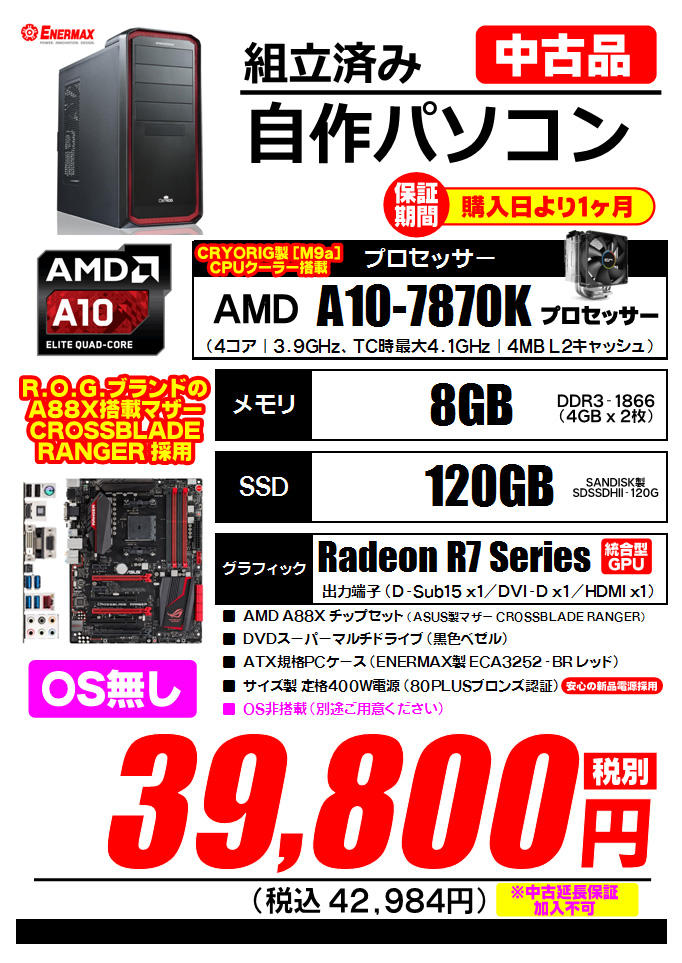 20170610 (AMD A10-7870K).jpg