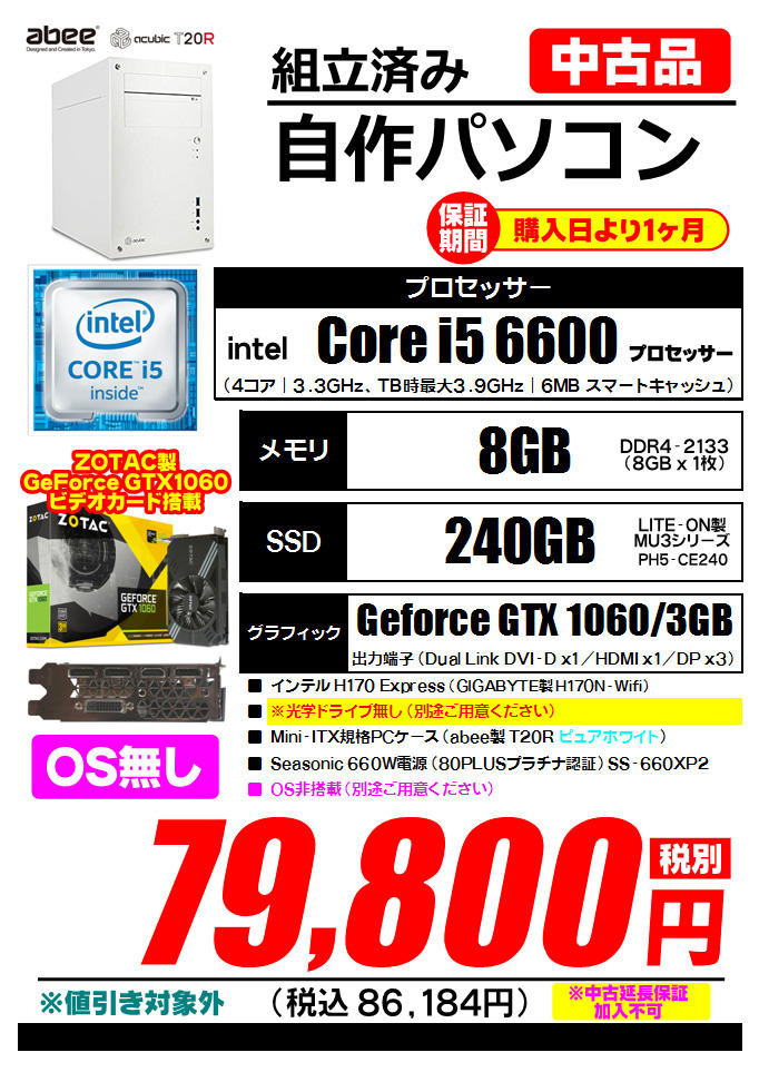 20170619 (i5-6600 GTX1060).jpg