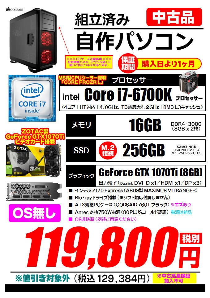 組立済み中古パーツ一式 20180823 (i7-6700K GTX1070Ti) CORSAIR 760T_rev2.jpg