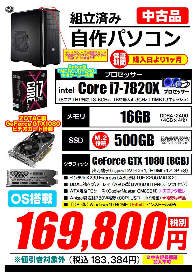 組立済み中古パーツ一式 20180715 (i7-7820X GTX1080) CoolerMaster CM690III.jpg