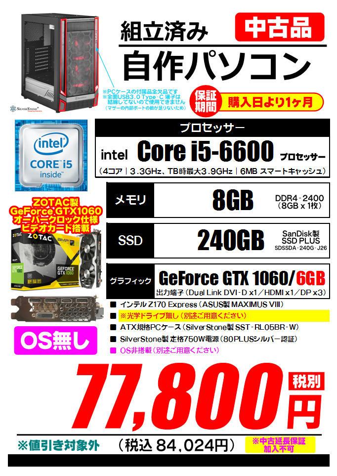 組立済み中古パーツ一式 20171021 (i5-6600 GTX1060) 77800円.jpg