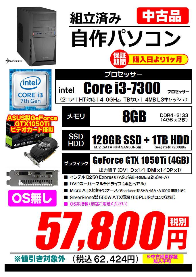組立済み中古パーツ一式 20171126 (i3-7300 GTX1050Ti) SHA-MA-A1000.jpg