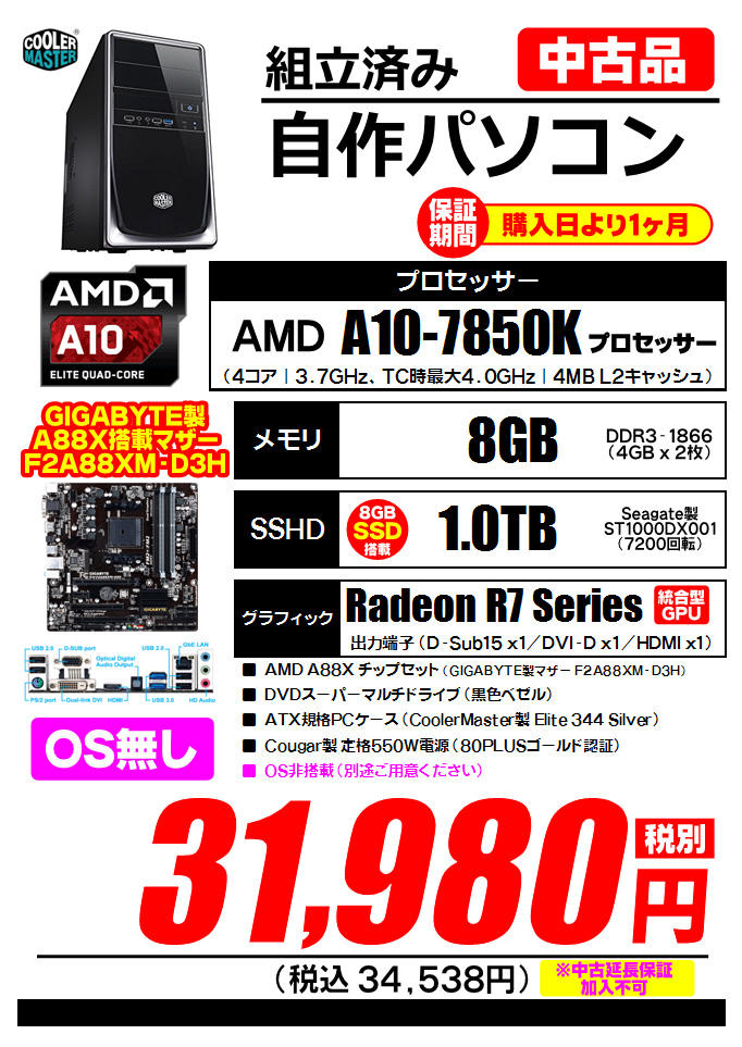 組立済み中古パーツ一式 20170717 (AMD A10-7850K).jpg