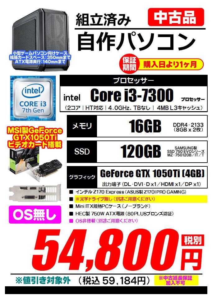 組立済み中古パーツ一式 20170904 (i3-7300 GTX1050Ti).jpg