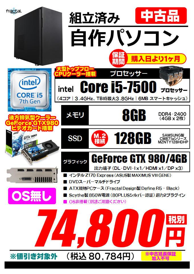 組立済み中古パーツ一式 20180112 (i5-7500 GTX980) Define R5.jpg