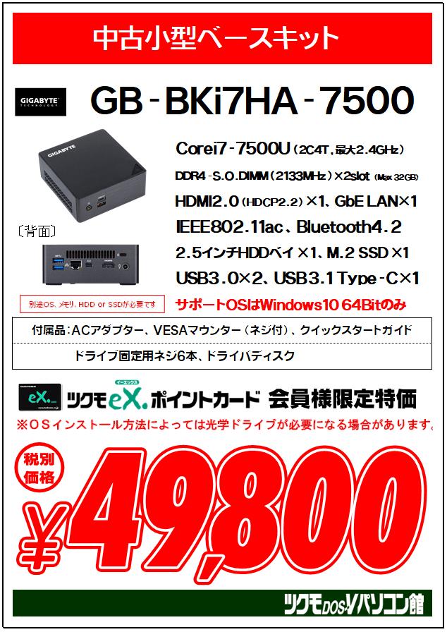 GA-BKi7HA-7500-1.PNG